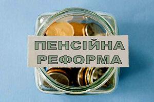 Пенсія в Україні: громадянам назвали дві важливі зміни