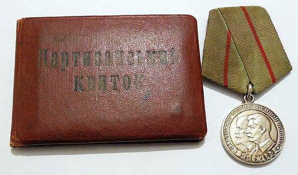 партизанська медаль