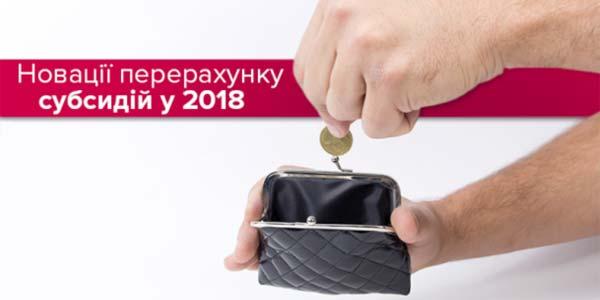 Субсидія 2018