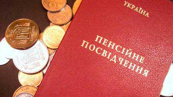 Податки з пенсії