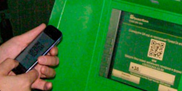 телефон з банкоматом
