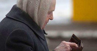 Мінімальна пенсія
