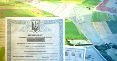 передати права на земельний пай
