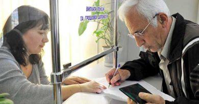 Як змінити спосіб отримання пенсії