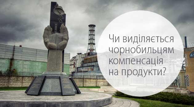 Чи виділяється чорнобильцям компенсація на продукти