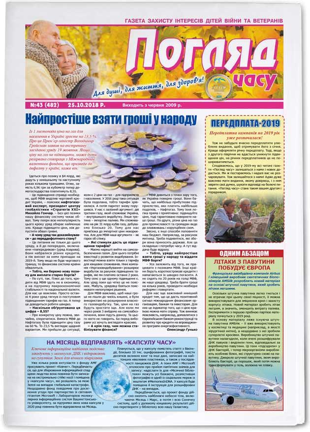 Газета Погляд часу №43