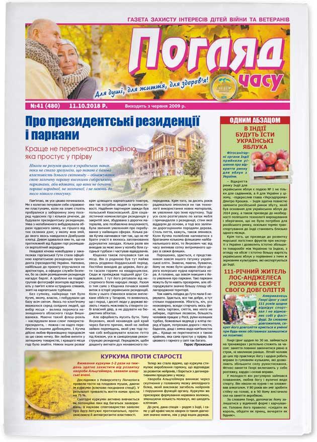 Газета Погляд часу №41