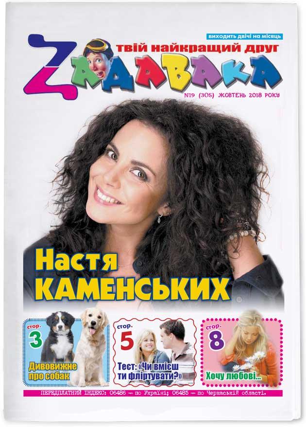 Газета задавака №19