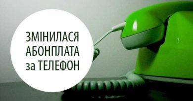 змінилася абонплата за телефон