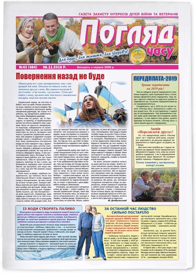газета Погляд часу №45