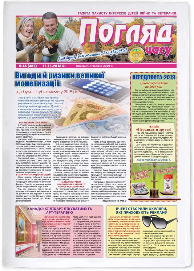 """Газета """"Погляд часу"""" №46"""