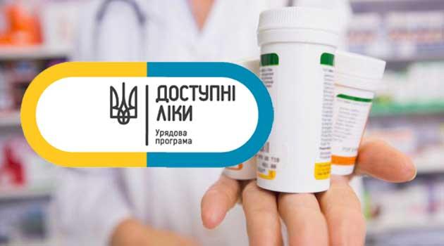 Урядова програма доступні ліки