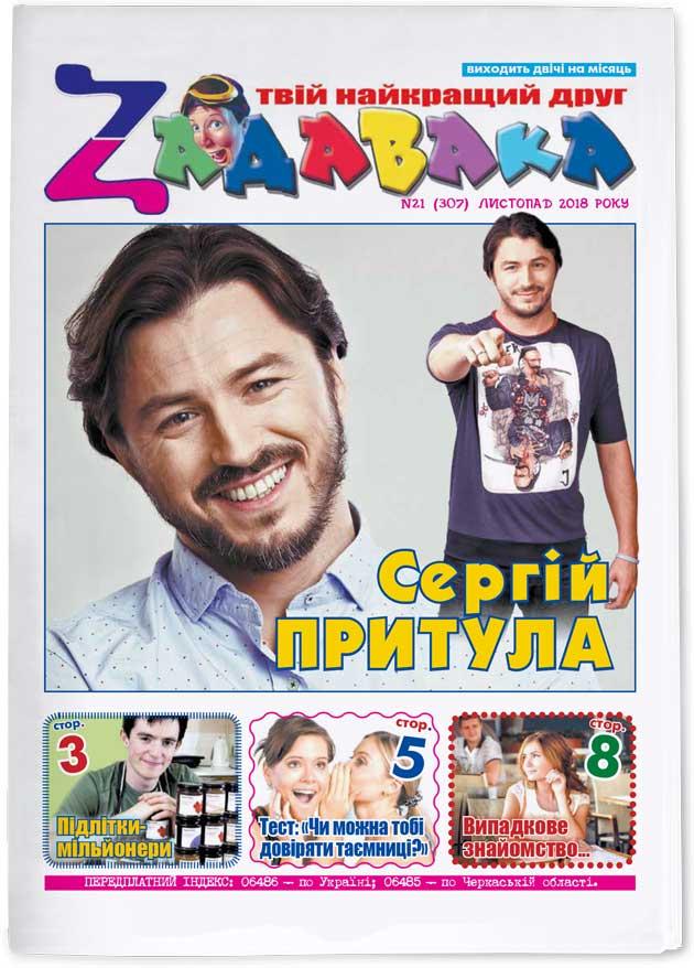 газета Задавака №21