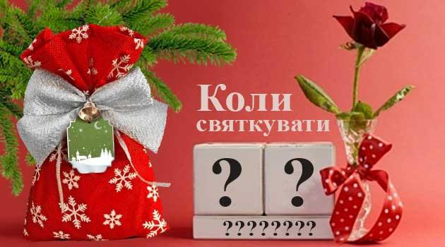 Коли будемо відзначати Різдво та 8 Березня