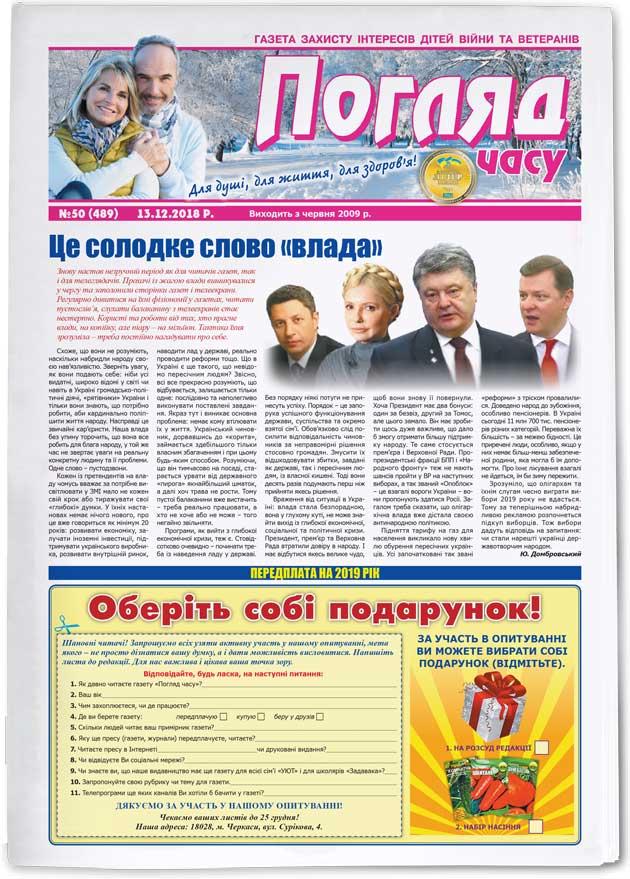 Газета Погляд Часу №50