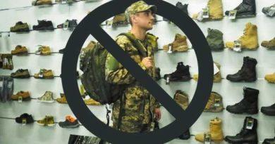 штрафувати за носіння військової форми без дозволу