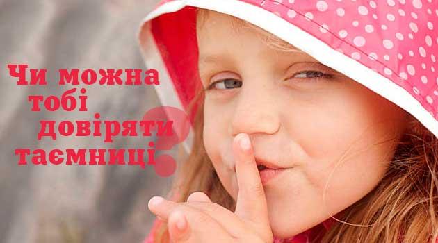 Чи можна тобі довіряти таємниці