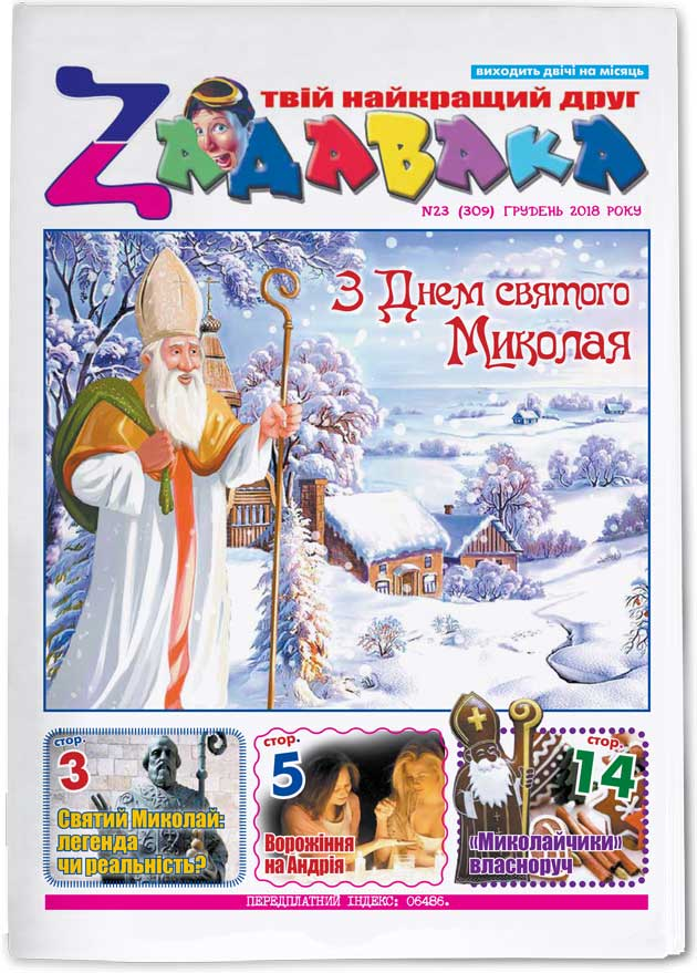 Газета Задавака №23