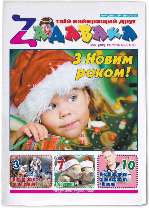 Газета Задавака