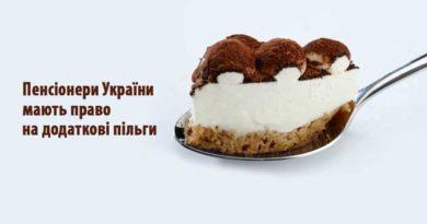Пенсіонери України мають право на додаткові пільги