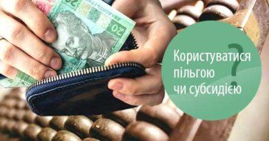 користуватися пільгою чи субсидією
