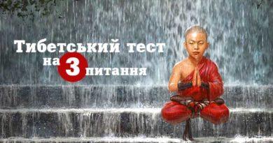 Тибетський тест на 3 питання