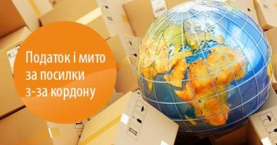 податок і мито за посилки з-за кордону