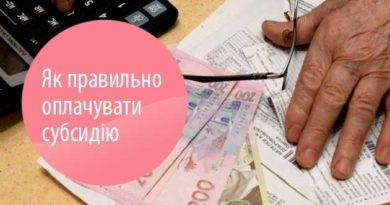 Як правильно оплачувати субсидію