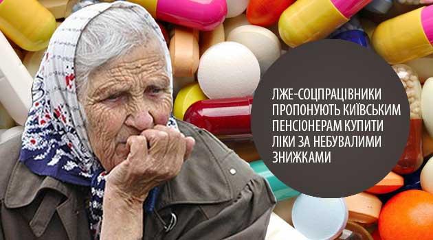 купити ліки за небувалими знижками