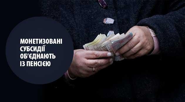Монетизовані субсидії об'єднають із пенсією