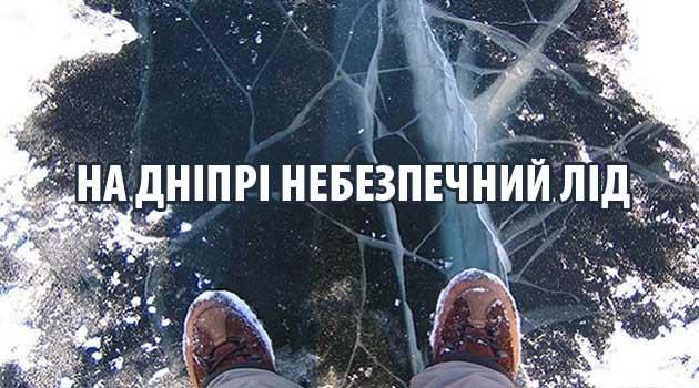 На Дніпрі небезпечний лід