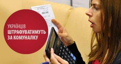 Українців штрафуватимуть за комуналку