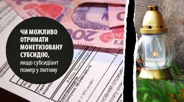 Чи можливо отримати монетизовану субсидію