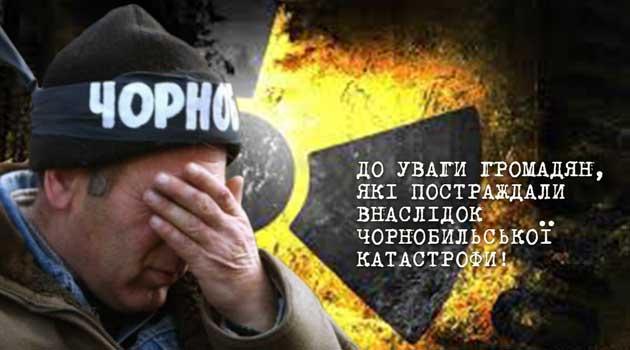 постраждали внаслідок Чорнобильської катастрофи