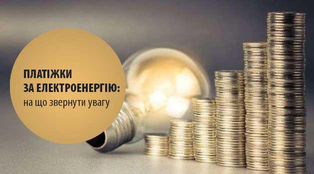 Платіжки за електроенергію на що звернути увагу