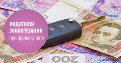 Податкові зобов'язання при продажу авто