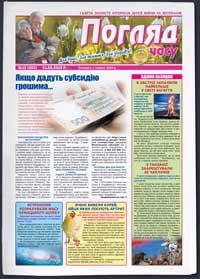 Газета Погляд часу