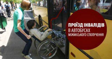Проїзд інвалідів в автобусах