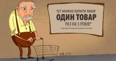 Вибори це не супермаркет