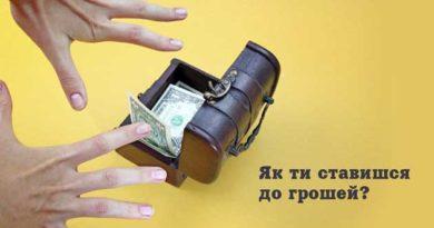 Як ти ставишся до грошей