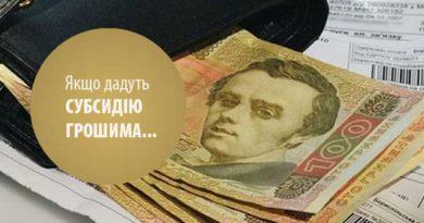 Якщо дадуть субсидію грошима