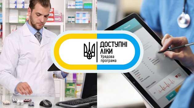 Електронний рецепт на доступні ліки