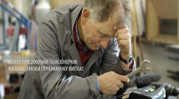 Пенсії працюючим пенсіонерам