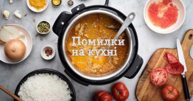 Помилки на кухні