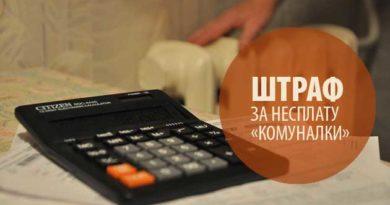 Українців почнуть штрафувати за несплату комуналки