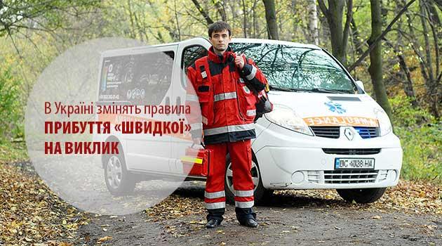 В Україні змінять правила прибуття «швидкої» на виклик
