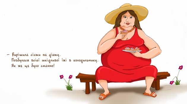 Вирішила сісти на дієту