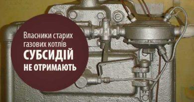 Власники старих газових котлів субсидій не отримають