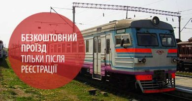 Безкоштовний проїзд тільки після реєстрації