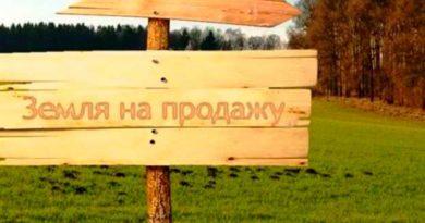 Ціна на землю у регіонах України